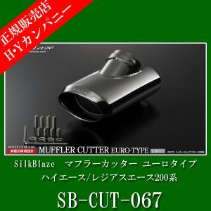 SilkBlaze(シルクブレイズ) マフラーカッター ユーロスタイル ハイエース/レジアスエース200系 SB-CUT-067