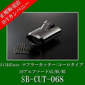 SilkBlaze(シルクブレイズ) マフラーカッター ユーロスタイル アルファード10系 AX/MX/MZ SB-CUT-068