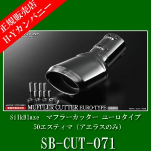 SilkBlaze(シルクブレイズ) マフラーカッター ユーロスタイル 50エスティマ(アエラスのみ) SB-CUT-071