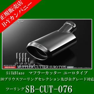 SilkBlaze(シルクブレイズ) マフラーカッター ユーロスタイル 30プリウスツーリングセレクション及び全グレード対応 SB-CUT-076