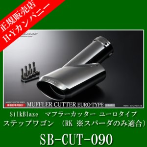 SilkBlaze(シルクブレイズ) マフラーカッター ユーロスタイル ステップワゴン (RK ※スパーダのみ適合)専用 SB-CUT-090|hycompany