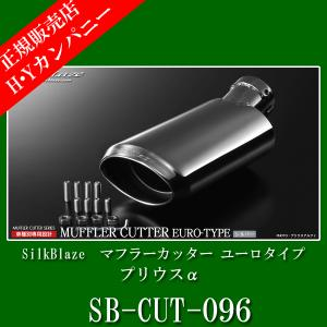 SilkBlaze(シルクブレイズ) マフラーカッター ユーロスタイル プリウスα SB-CUT-096