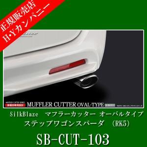 SilkBlaze(シルクブレイズ)  マフラーカッター オーバルタイプ シルバー ステップワゴンスパーダ (RK5)専用 SB-CUT-103|hycompany
