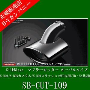 N-BOX/N-BOXカスタム/N-BOXスラッシュ(2WD専用/TB・NA共通)専用 SB-CUT-109   SilkBlaze(シルクブレイズ)  マフラーカッター オーバルタイプ シルバー |hycompany