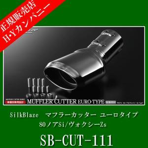 SilkBlaze(シルクブレイズ) マフラーカッター ユーロスタイル 80ノアSi/ヴォクシーZs SB-CUT-111