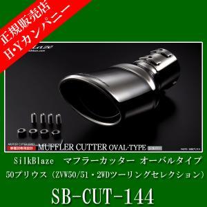 SilkBlaze(シルクブレイズ) マフラーカッター オーバルタイプ シルバー 50プリウス(ZVW50/51・2WDツーリングセレクション)   SB-CUT-144|hycompany
