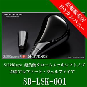 SilkBlaze(シルクブレイズ)  20系アルファード/ヴェルファイア専用 超美艶クロームメッキシフトノブ  ピアノブラック  SB-LSK-001|hycompany
