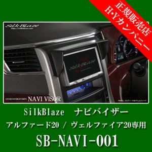 SilkBlaze(シルクブレイズ)  20系アルファード/ヴェルファイア専用ナビバイザー  SB-NAVI-001|hycompany