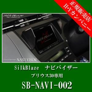 SilkBlaze(シルクブレイズ)  プリウス30(ZVW30)専用ナビバイザー SB-NAVI-002|hycompany