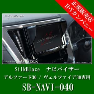 SilkBlaze(シルクブレイズ)  30系アルファード/ヴェルファイア専用ナビバイザー  SB-NAVI-040|hycompany