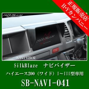 SilkBlaze(シルクブレイズ)  200系ハイエース(ワイド)1〜3型専用ナビバイザー SB-NAVI-041|hycompany