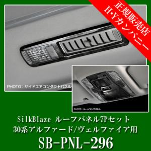 SilkBlaze(シルクブレイズ) ルーフパネル7Pセット  30系アルファード/ヴェルファイア用 SB-PNL-296|hycompany