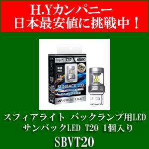 スフィアライト(SPHERELIGHT)  バックランプ専用LED サンバックLED T20 6000K SBVT20  1個入り|hycompany