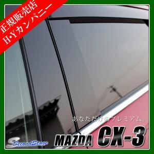 ピラーガーニッシュ マツダ CX-3 DK系 セカンドステージ (外装パーツ/カスタムパーツ)|hycompany