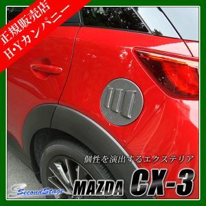 フューエルリッドパネル マツダ CX-3 DK系 セカンドステージ (外装パーツ/カスタムパーツ)|hycompany