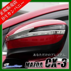 ドアミラーライン マツダ CX-3 DK系 セカンドステージ (外装パーツ/カスタムパーツ)|hycompany