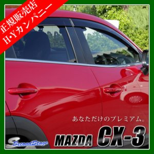 ウィンドウモールパネル マツダ CX-3 DK系 セカンドステージ (外装パーツ/カスタムパーツ)|hycompany