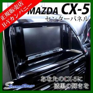 マツダ CX-5(前期/中期) センターパネル  (7インチナビ専用) セカンドステージ インテリアパネル(内装パーツ/カスタムパーツ)|hycompany