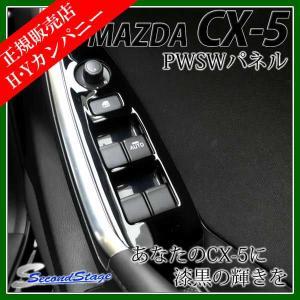 マツダ CX-5 PWSWパネル 前期/中期  セカンドステージ インテリアパネル(内装パーツ/カスタムパーツ)|hycompany