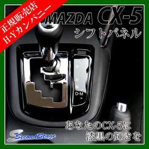 マツダ CX-5 シフトパネル(メッキ&ピアノブラック)前期専用  セカンドステージ インテリアパネル(内装パーツ/カスタムパーツ)|hycompany