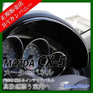 マツダ CX-5 メーターパネル  セカンドステージ インテリアパネル(内装パーツ/カスタムパーツ)|hycompany