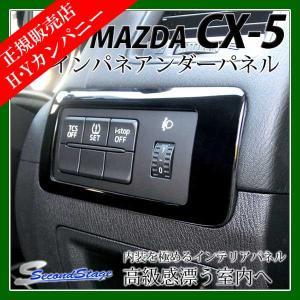 マツダ CX-5 インパネアンダーパネル  セカンドステージ インテリアパネル(内装パーツ/カスタムパーツ)|hycompany
