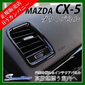 マツダ CX-5 ダクトパネル  セカンドステージ インテリアパネル(内装パーツ/カスタムパーツ)|hycompany