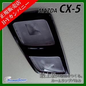 ルームランプパネル CX-5(前期/中期/後期対応)/アテンザGJ系 セカンドステージ 内装パーツ/インテリアパネル|hycompany