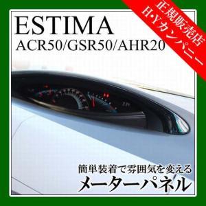 メーターパネル  エスティマ50系/エスティマハイブリッド(ACR50/GSR50/AHR20) セカンドステージ インテリアパネル(カスタムパーツ/内装パネル)|hycompany