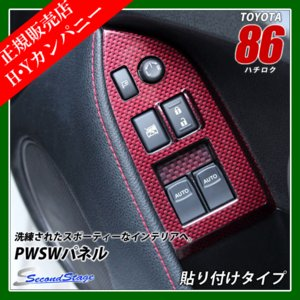 トヨタ86(ZN6) PWSWパネル  セカンドステージ インテリアパネル(カスタムパーツ/内装パネル)|hycompany