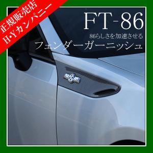 トヨタ86(ZN6) フェンダーガーニッシュ(カーボン調)  セカンドステージ インテリアパネル(カスタムパーツ/外装パネル)|hycompany