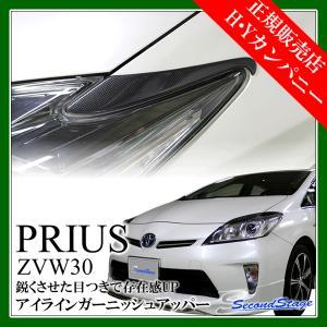 アイラインガーニッシュアッパー プリウス30系(ZVW30/前期,後期対応) カスタムパーツ/外装パーツ  セカンドステージ|hycompany