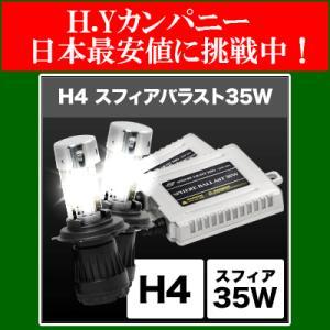 スフィアライト(SPHERELIGHT)  HIDコンバージョンキット スフィアバラスト 35W H4 Hi/Lo  6000K 1年保証 SHCBC0603|hycompany