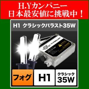 スフィアライト(SPHERELIGHT)  フォグ用HIDコンバージョンキット クラシックバラスト 35W H1 3000K (Yellow)  1年保証 SHCEA0303|hycompany