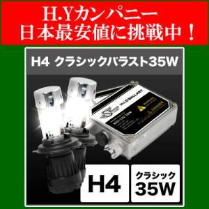 スフィアライト(SPHERELIGHT)  HIDコンバージョンキット クラシックバラスト 35W H4 Hi/Lo  6000K 1年保証 SHCEC0603|hycompany