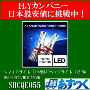 即納 スフィアライト(SPHERELIGHT)  日本製 LEDヘッドライト RIZING H8/H9/H11/H16 5500K SHCQE055 hycompany