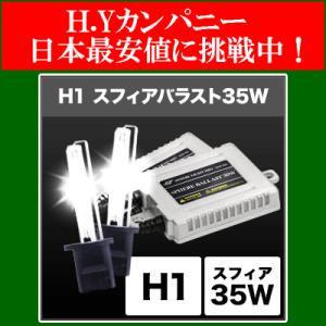 スフィアライト(SPHERELIGHT)  HIDコンバージョンキット スフィアバラスト 35W H1  4300K 1年保証 SHDBA0433|hycompany