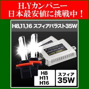 スフィアライト(SPHERELIGHT)  HIDコンバージョンキット スフィアバラスト 35W H8/H11/H16  8000K 1年保証 SHDBE0803|hycompany