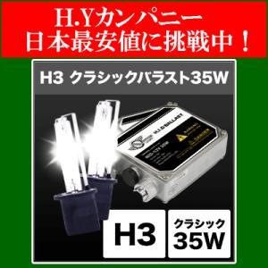 スフィアライト(SPHERELIGHT)  HIDコンバージョンキット クラシックバラスト 35W H3  6000K 1年保証 SHDEB0603|hycompany