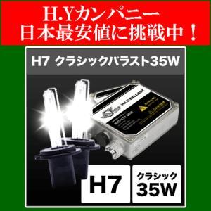 スフィアライト(SPHERELIGHT)  HIDコンバージョンキット クラシックバラスト 35W H7  4300K 1年保証 SHDED0433|hycompany