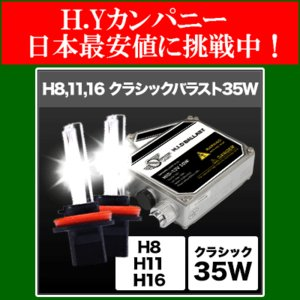 スフィアライト(SPHERELIGHT)  HIDコンバージョンキット クラシックバラスト 35W H8/H11/H16  8000K 1年保証 SHDEE0803|hycompany