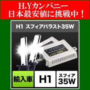 スフィアライト(SPHERELIGHT)  輸入車用HIDコンバージョンキット スフィアバラスト 35W H1 3000K (Yellow) 1年保証 SHEBA0303|hycompany