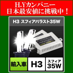 スフィアライト(SPHERELIGHT)  輸入車用HIDコンバージョンキット スフィアバラスト 35W H3 3000K (Yellow) 1年保証 SHEBB0303|hycompany