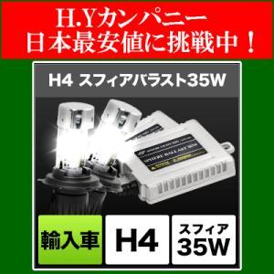 スフィアライト(SPHERELIGHT)  輸入車用HIDコンバージョンキット スフィアバラスト 35W H4 Hi/Lo 6000K 1年保証 SHEBC0603|hycompany
