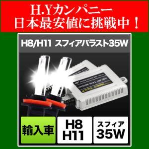 スフィアライト(SPHERELIGHT)  輸入車用HIDコンバージョンキット スフィアバラスト 35W H8,11 3000K (Yellow) 1年保証 SHEBE0303|hycompany