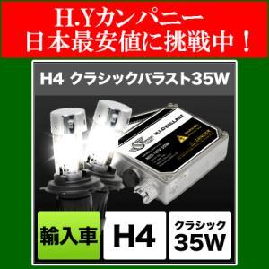 スフィアライト(SPHERELIGHT)  輸入車用HIDコンバージョンキット クラシックバラスト 35W H4 Hi/Lo 4300K 1年保証 SHEEC0433|hycompany
