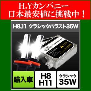 スフィアライト(SPHERELIGHT)  輸入車用HIDコンバージョンキット クラシックバラスト 35W H8,11 3000K (Yellow) 1年保証 SHEEE0303|hycompany