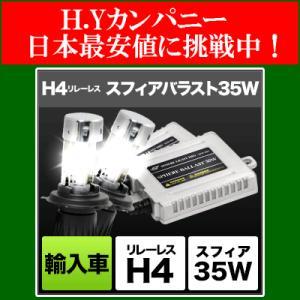 スフィアライト(SPHERELIGHT)  輸入車用HIDコンバージョンキット スフィアバラスト 35W H4 Hi/Lo リレーレス 6000K 1年保証 SHFBC0603|hycompany