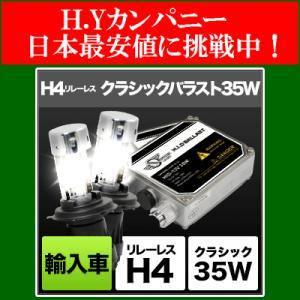 スフィアライト(SPHERELIGHT)  輸入車用HIDコンバージョンキット クラシックバラスト 35W H4 Hi/Lo リレーレス 6000K 1年保証 SHFEC0603|hycompany