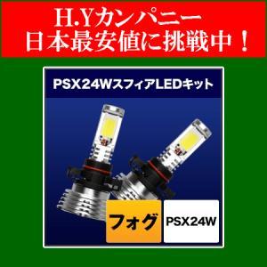 スフィアライト(SPHERELIGHT)  フォグ用スフィアLED PSX24W コンバージョンキット 6000K  SHKNH060-S hycompany